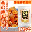 【賞味期限:2019年1月30日】金の焼...