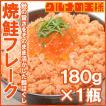 (サーモン 鮭 サケ) 焼き鮭ほぐし 鮭フレーク 180g