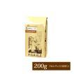ニカラグア世界規格Qグレード珈琲豆(200g)