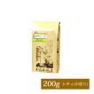 ブラジル世界規格Qグレード珈琲豆(200g)