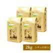 【業務用卸メガ盛り2kg】ブラジル世界規格Qグレード珈琲豆(Qブラ×4)