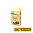 エチオピア世界規格Qグレード珈琲豆(200g)/グルメコーヒー豆専門加藤珈琲店/珈琲豆