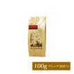 ヨーロピアンクラシックブレンド/100g/珈琲豆