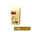 ヨーロピアンクラシックブレンド/200g/珈琲豆