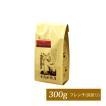 ヨーロピアンクラシックブレンド/300g/珈琲豆