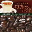 バリスタ仕様エスプレッソブレンド/200g入/珈琲豆