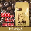 【業務用卸メガ盛り2kg】バリスタ仕様エスプレッソブレンド(エスプレ×4)/珈琲豆