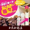 (200g×3袋)まとめ買い得々プロジェクト/珈琲豆
