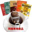 ドリップコーヒー コーヒー 10袋 (同梱専用) ドリップ...
