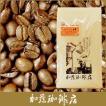 コーヒー【業務用卸】グァテマラ・ラスデリシャス/500g入/珈琲豆