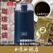 コーヒー セレクトグラインド電動ミル付コーヒー豆福...