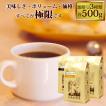 極限の珈琲福袋(Z)(Qウガ・Qタンザニア・Qコロ/各500)...
