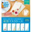 【日本製】【抗菌】 紙製 マスクケース ボタニカル 6色 各100枚 (合計600枚) マスク ケース 紙 使い捨て