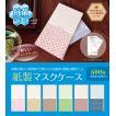 【日本製】【抗菌】紙製 マスク ケース 和柄 6色 各100枚 (合計600枚) 紙 使い捨て マスクケース