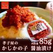 かじかの子(しょうゆ漬け)85g ミニ容器タイプ 増毛のキャビア【北海道/かじか/ギフト/ごはんのお供】
