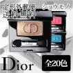 -Dior- クリスチャン ディオール ショウモノ 全20色