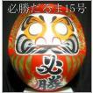必勝だるま 15号サイズ(ダルマ・達磨)