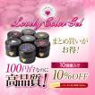 ジェルネイル カラージェル ラブリーカラージェル No.L100〜No.L114 3ml 売れ筋ランキング1位獲得商品【spring sale】