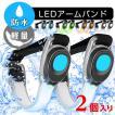 LED アームバンド 2個セット フラッシュ・点灯 セー...