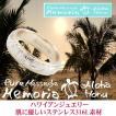 7号-13号 指輪 リング レディース メンズ ペア ハワイアン 金属アレルギー 対応 男女兼用 ステンレス ウミガメ ホヌ プルメリア ペアアクセサリーにおすすめ