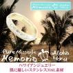 7号-21号 指輪 リング レディース メンズ ペア ハワイアン 金属アレルギー 対応 男女兼用 ステンレス ウミガメ ホヌ プルメリア ペアアクセサリーにおすすめ