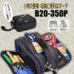 ボウリング用ポーチ/小物入れ/B20-350P/ABS/ブルー/ブラック/レッド