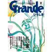 Grandeひろしま Vol.5 夏号