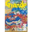 Grandeひろしま Vol.7 冬号