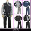 kappa スウェットセットアップ 全4色