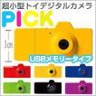 PICK(ピック)USBミニトイデジタルカメラ