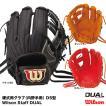 【あすつく対応】ウィルソン(Wilson) WTAHWQD5T 硬式用グラブ(内野手用) Wilson Staff DUALモデル 20%OFF グローブ 2017SS