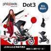 正規販売店 送料無料 phil&teds Dot3 フィルアンドテッズ ドット3 二人乗りベビーカー 縦型バギー 2色 双子 年子 新生児 3輪 コンパクト 対面