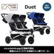 正規販売店 送料無料 mountain buggy duet 2017 マウンテンバギー デュエット 4色 ベビーカー 自立 双子 年子 新生児 4輪 空気タイヤ