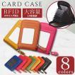 カードケース メンズ レディース じゃばら 大容量 スキミング防止 磁気防止 14ポケット ポイント消化