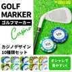 ゴルフマーカー ポーカーチップ型 10種類 グリーンでも大きく視認性抜群 ずっしりしたマーカー カジノデザイン