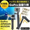 GoPro ゴープロ 3Way 自撮り棒 HERO8 HERO7 HERO6 三脚付 アクセサリー アクションカメラ 全般 対応  muson DJI osmo actionなど
