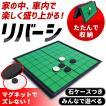 オセロ リバーシ マグネット式 ボードゲームの王道