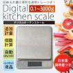 キッチンスケール デジタルスケール 計り キッチン 電子秤 クッキングスケール 計量器 デジタル はかり 計り デジタル  ポイント消化