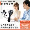 コンデンサーマイク ピンマイク ダブルマイク 3.5mm ZOOM Skype 会議 高音質 テレワークに最適 ミニマイク クリップ iPhone/iPad/Android/pc 対応
