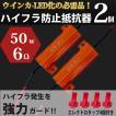 ハイフラ防止抵抗器 50w6Ω 2個セット エレクトロタップ付 ウインカーのLEDによる点灯異常に必須 ポイント消化