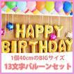 ハッピーバースディ バルーン 誕生日 風船 文字 メタリック ゴールド アルファベット パーティ サプライズ HAPPY BIRTHDAY ポイント消化