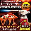 トーチバーナー ガスバーナー プロ仕様 火力最大1350℃ 調節自由自在 ピザ チーズ 炙り 料理 ポイント消化
