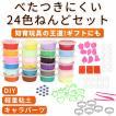 知育玩具  1歳 から 24色 ねんどセット 軽量粘土 DIY パーツ ツール付 ポイント消化