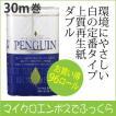 トイレットペーパーまとめ買い☆ ペンギン12ロール×8 96ロール☆/ダブルトイレットペーパー