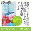 トイレットペーパーまとめ買い☆ プリント花束(ブルー)☆96ロール/ダブルトイレットペーパー
