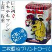 ☆Wacky Race チキチキマシン☆ プリントトイレットペーパー ダブル(96ロール)アメリカンチェリーの香り お子様のトイレトレーニングにも最適