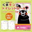 【送料無料】くまモンのトイレットペーパー パルプ100% 3枚重ね 96ロール(12ロール×8パック) トイレットロール  ハッピーフラワーの香り