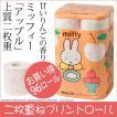 【新発売】トイレットペーパー ミッフィー プリントロール りんごの香り ダブル(96ロール) お子様のトイレトレーニングにも♪