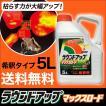 除草剤 【送料無料】 ラウンドアップマックスロード 5L 日産化学