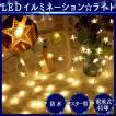 イルミネーションライト LEDライト 星 スター 電池式 ガーランド